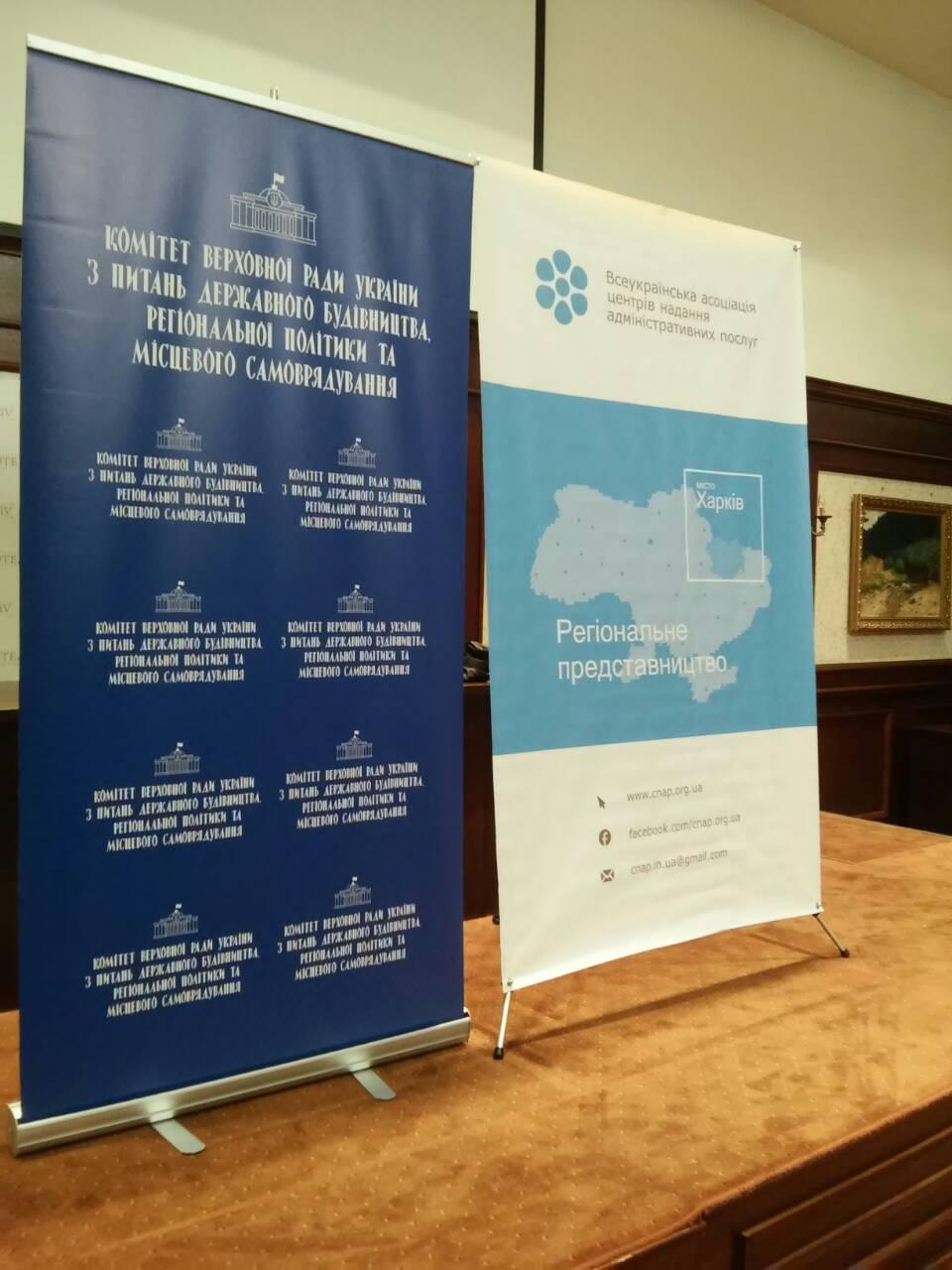 Сьогодні відбувся Регіональний форум з метою вдосконалення надання адміністративних послуг, в тому числі послуг соціального характеру