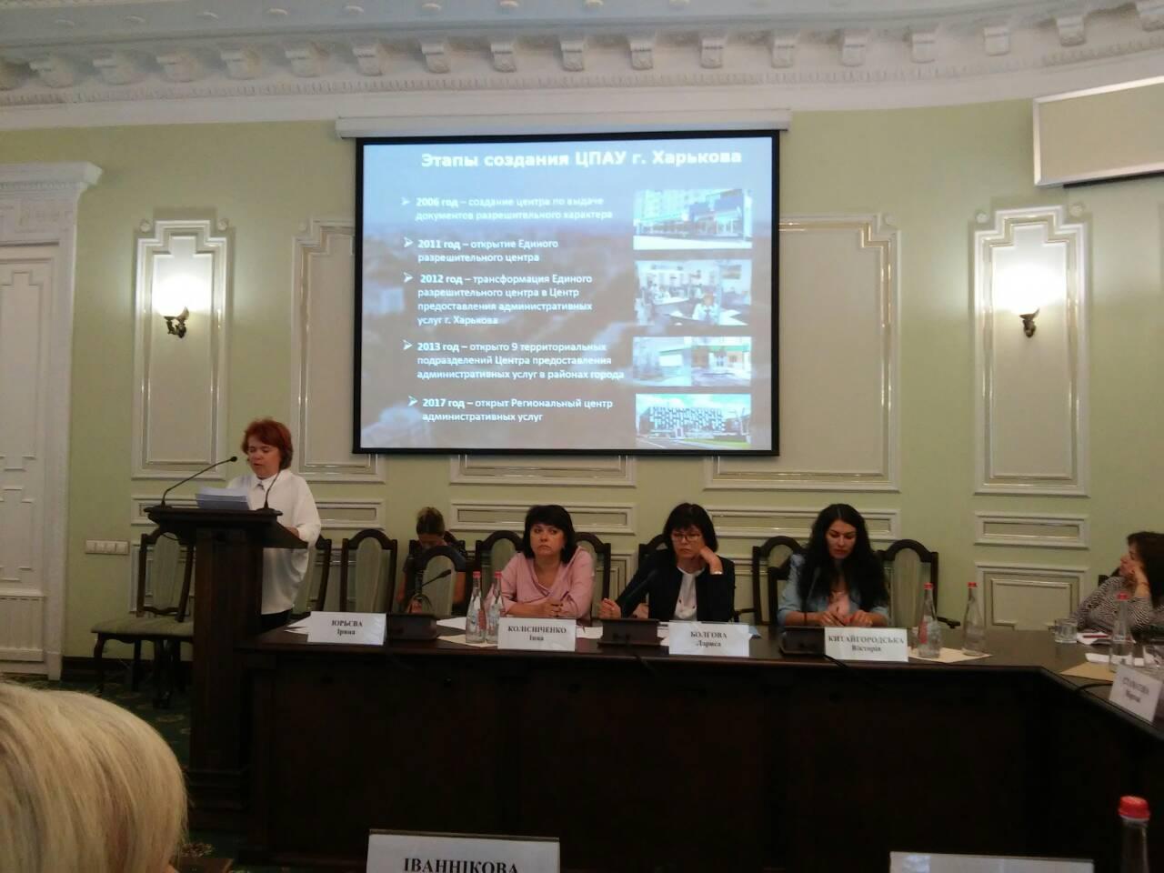 Представники різних міст України переймають досвід Харкова в сфері надання соціальних та адміністративних послуг